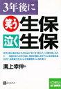 Best books そこが知りたいBEST BUSINESS【まとめ買いで最大15倍!5月15日23:59まで】3年後...