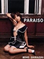 白石美帆写真集 PARAISO/西田幸樹