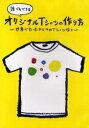 DVD オリジナルTシャツの作り方【RCPsuper1206】