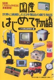 国産はじめて物語 世界に挑戦した日本製品の誕生秘話/レトロ商品研究所【RCP1209mara】