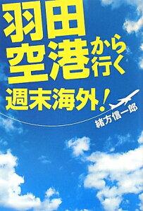 羽田空港から行く週末海外!/緒方信一郎