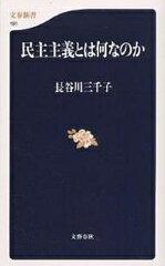 文春新書 191【2500円以上送料無料】民主主義とは何なのか/長谷川三千子