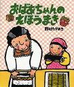 クローバーえほんシリーズ【2500円以上送料無料】おばあちゃんのえほうまき/野村たかあき【RCP】
