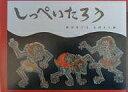日本の民話えほん【2500円以上送料無料】しっぺいたろう/香山美子/太田大八