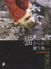 増刊瞳 7猫からの贈り物 佐山泰弘作品集/佐山泰弘