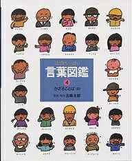 言葉図鑑 4言葉図鑑 ことばがいっぱい 4/五味太郎【RCP1209mara】