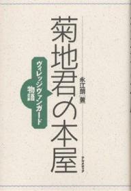 【2500円以上送料無料】菊地君の本屋 ヴィレッジヴァンガード物語/永江朗