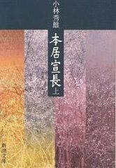 新潮文庫 こ−6−6本居宣長 上/小林秀雄