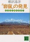 「岩宿」の発見 幻の旧石器を求めて/相沢忠洋【合計3000円以上で送料無料】