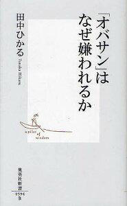 集英社新書 0594「オバサン」はなぜ嫌われるか/田中ひかる
