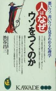 KAWADE夢新書人はなぜウソをつくのか 悪いウソ、善いウソを見きわめる心理学/渋谷昌三