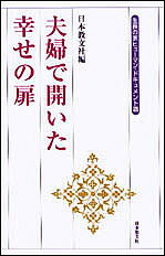 夫婦で開いた幸せの扉/日本教文社【合計3000円以上で送料無料】