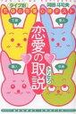 恋愛の取説 タイプ別究極の恋愛心理テスト/岡田斗司夫【RCPsuper1206】