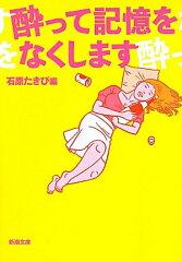 新潮文庫 い-105-1【後払いOK】【2500円以上送料無料】酔って記憶をなくします/石原たきび