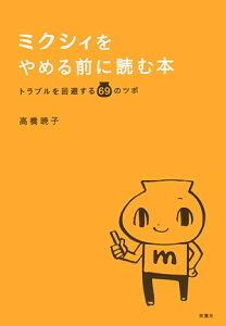 ミクシィをやめる前に読む本 トラブルを回避する69のツボ/高橋暁子【RCPsuper1206】