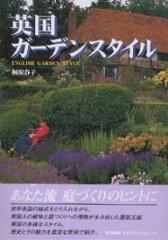 英国ガーデンスタイル/桐原春子