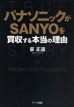 【店内全品5倍】パナソニックがSANYOを買収する本当の理由/荻正道【3000円以上送料無料】