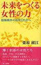 未来をつくる女性の力 桜梅桃李の花咲く社会へ/栗原淑江