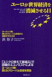 ユーロが世界経済を消滅させる日 ヨーロッパ発!第2次グローバル恐慌から資産を守る方法/浜矩子