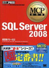 MCP教科書SQL Server 2008 試験番号70-432/沖要知