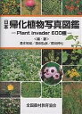 日本帰化植物写真図鑑 Plant invader 600種/
