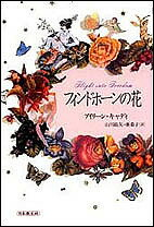 フィンドホーンの花/アイリーン・キャディ/山川紘矢/山川亜希子