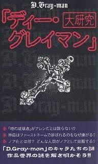 エンターテインメント, アニメーション DGrayman3000
