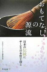 おもてなしの源流 日本の伝統にサービスの本質を探る/リクルートワークス編集部