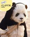 やっぱりパンダです。/大西亜由美【合計3000円以上で送料無料】