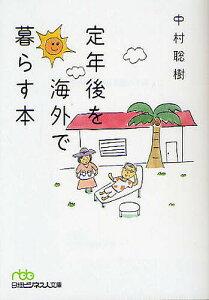 日経ビジネス人文庫 な8−1定年後を海外で暮らす本/中村聡樹