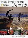 ナショナルジオグラフィック世界の国ジャマイカ/ジェン・グリーン/デビッド・J・ハワード/ジ...
