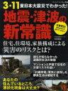 ブティック・ムック no.9603・11東日本大震災でわかった!地震・津波の新常識/和田隆昌