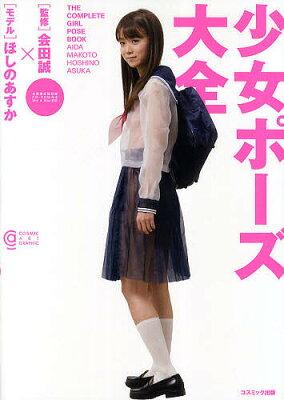 コスミック・アート・グラフィック少女ポーズ大全/会田誠