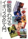 【100円クーポン配布中!】映画でわかるイギリス文化入門/板倉厳一郎