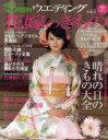 FG MOOK25ansウエディング花嫁のきもの vol.5