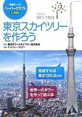 東京スカイツリーを作ろう 本物そっくりペーパークラフト1/500/東武タワースカイツリー/ア...