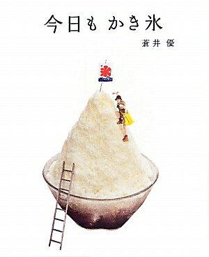 今日もかき氷/蒼井優/木寺紀雄