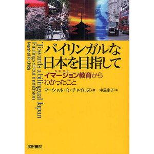 تهدف إلى اليابان ثنائي اللغة ما تم تعلمه من تعليم الغمر / مارشال ر. تشايلدز / Kyoko Nakazato [شحن مجاني للطلبات أكثر من 3000 ين]