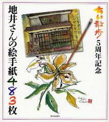 地井さんの絵手紙483枚 ちい散歩5周年記念/地井武男
