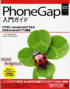 Smart Mobile DeveloperPhoneGap入門ガイド HTML+JavaScriptでできるiOS&Androidアプリ開...