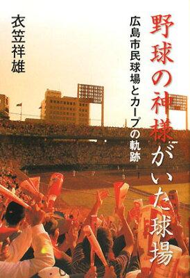 【まとめ買いで最大15倍!5月15日23:59まで】野球の神様がいた球場 広島市民球場とカープの軌...