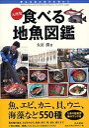 【2500円以上送料無料】九州発食べる地魚図鑑/大富潤【RCP】