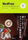 【1000円以上送料無料】WordPressスーパーカスタマイズ 3.2対応 ポテンシャルを100%引き出...