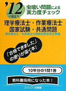 理学療法士・作業療法士国家試験・共通問題 '12に役立つ 〔2012〕 虫喰い問題による実力...
