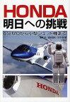 HONDA明日への挑戦 ASIMOから小型ジェット機まで/瀬尾央/道田宣和/生方聡【3000円以上送料無料】