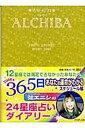 アルキバ 6/6−6/21/弦エニシ【合計3000円以上で送料無料】