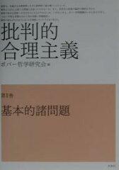 批判的合理主義 第1巻【2500円以上送料無料】批判的合理主義 第1巻/ポパー哲学研究会