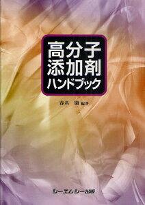 CMC Books高分子添加剤ハンドブック/春名徹【RCP】