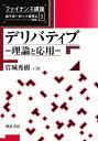 【100円クーポン配布中!】デリバティブ 理論と応用/岩城秀樹