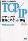 【店内全品5倍】基礎からわかるTCP/IPアナライザ作成とパケット解析/小高知宏【3000円以上送料無料】